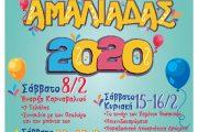 Το Σαββάτο 8/02 ξεκινά το Καρναβάλι Αμαλιάδας: Ο «Τελάλης» κηρύσσει την έναρξη