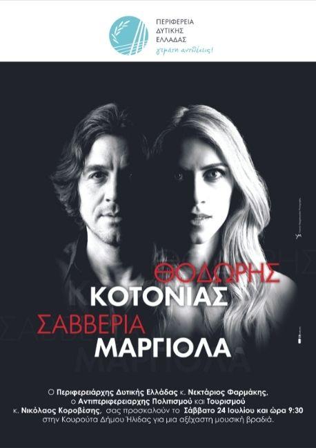 kotonias-margiola