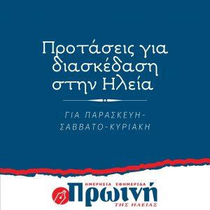 protaseis_gia_diaskedasi