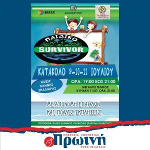 katakolo_survivor
