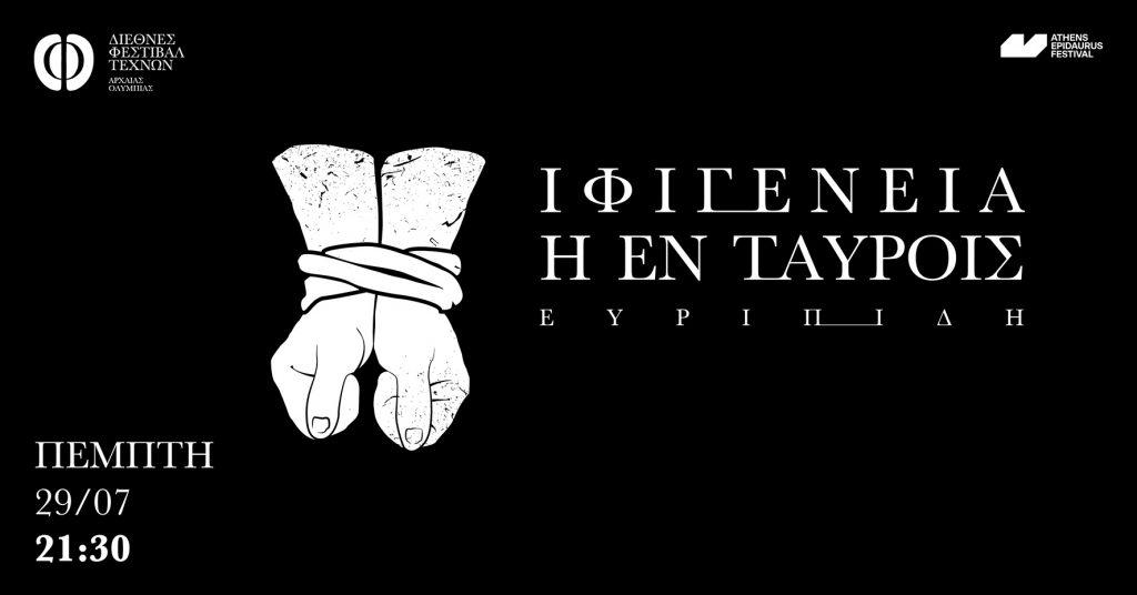 ifigeneia-banner